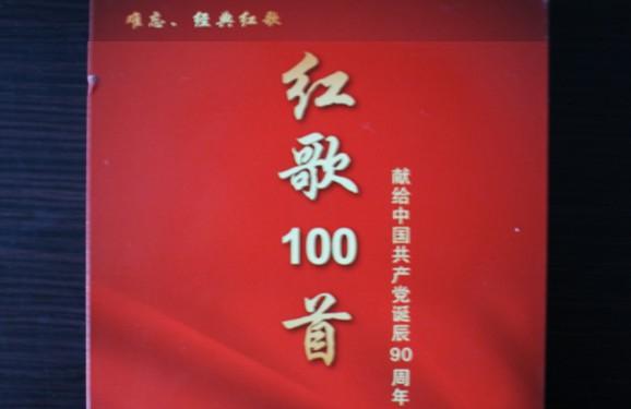 群星《难忘经典红歌100首-献给党诞辰90周年》6CD合集