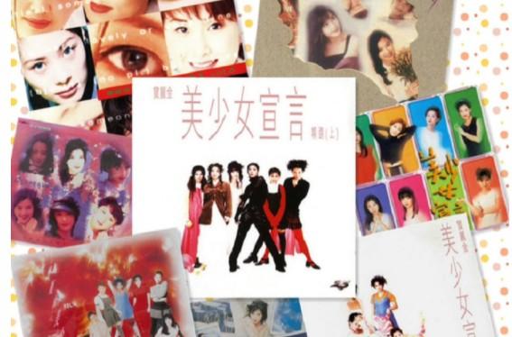 群星-宝丽金精选系列《美少女宣言》Vol.123456  宝丽金 第1张