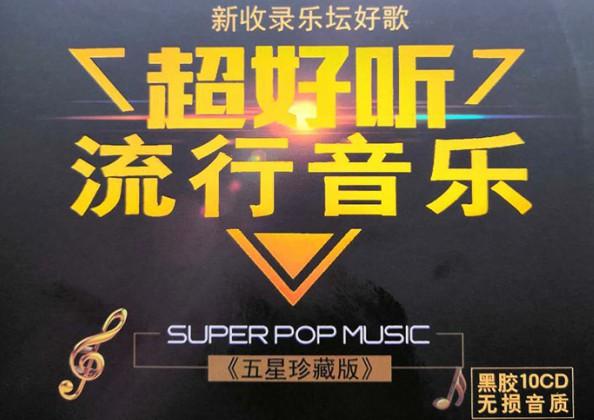 群星《超好听流行音乐》五星珍藏版10CD合集  音乐 第1张