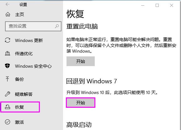 现有Win7电脑免费升级到Win10系统  Windows 教程 第11张