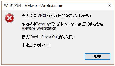 """关于VMware提示""""无法获取VMCI驱动程序版本:句柄无效""""的解决方案  VMware 虚拟机 教程 第1张"""