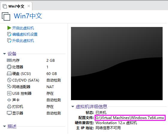 """关于VMware提示""""无法获取VMCI驱动程序版本:句柄无效""""的解决方案  VMware 虚拟机 教程 第2张"""