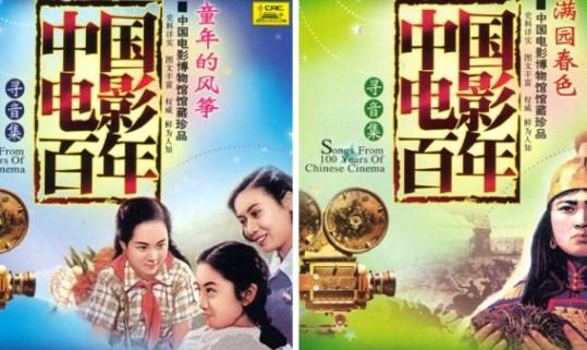 群星《中国电影百年寻音集-祖国花朵》4CD合集