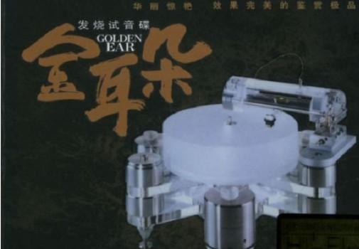 效果完美的鉴赏极品-发烧试音碟《金耳朵》ⅠⅡ Ⅲ Ⅳ Ⅵ Ⅶ共6CD合集