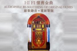 音乐精选集Various《Hi-Fi怀旧金曲》5CD原声录音重新制版