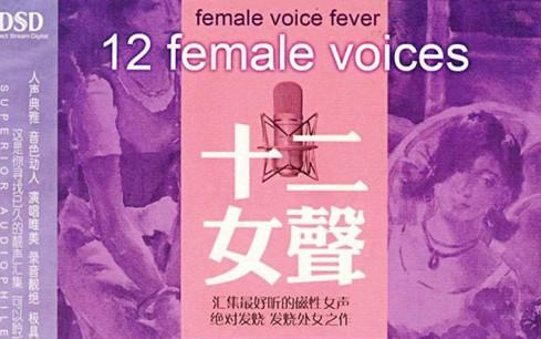 绝对发烧-群星《十二女声1-3》3CD合集