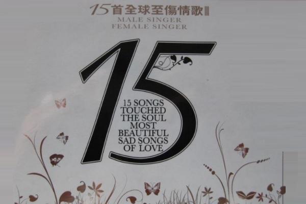 群星《15首全球至伤情歌1-3》3CD合集  音乐 第1张
