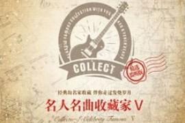 发烧音乐-群星《名人名曲收藏家1-5》5CD合集