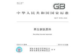 [现行] GB/T 39733-2020 再生钢铁原料 - 化工机械/钢铁标准/国标电子书