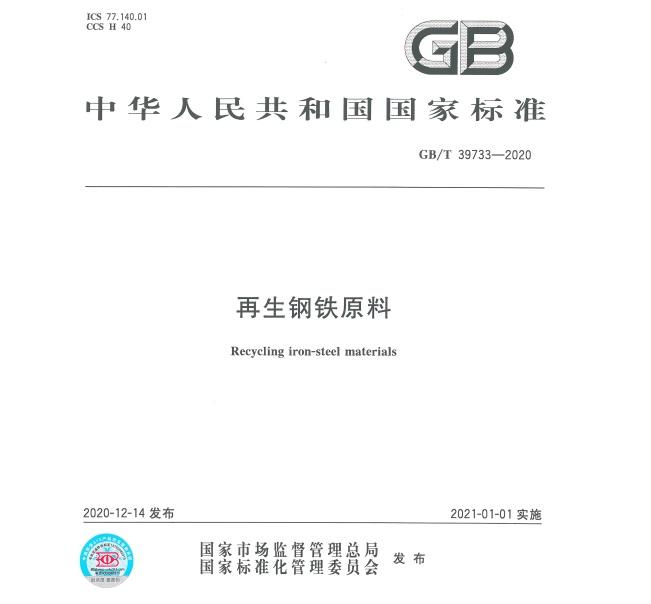 [现行] GB/T 39733-2020 再生钢铁原料 - 化工机械/钢铁标准/国标电子书  第2张