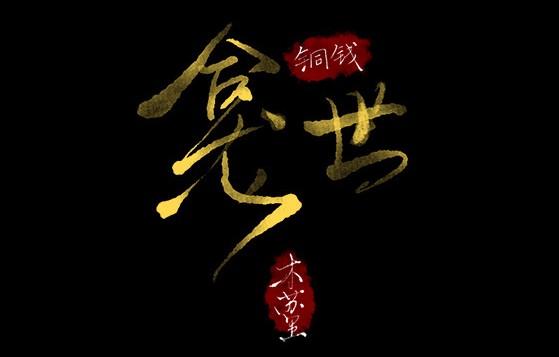 《铜钱龛世》广播剧第1-2季合集MP3音频  广播剧 第1张