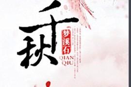 《千秋》广播剧第1-2季合集MP3音频