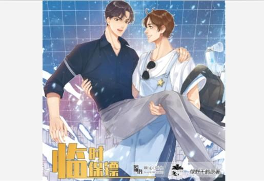 《临时保镖》广播剧第1-2季合集MP3音频