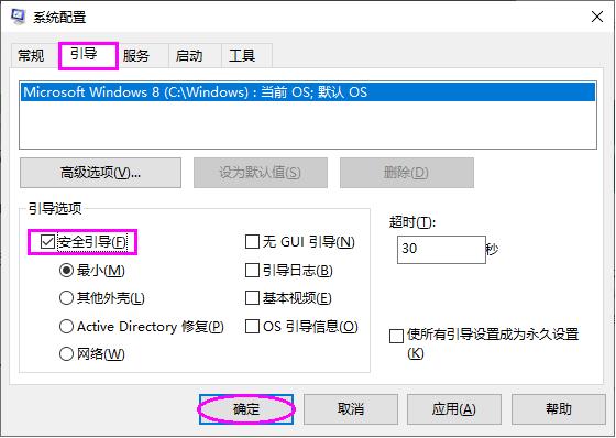 Windows10系统进入安全模式的多种方法  Windows 教程 第3张
