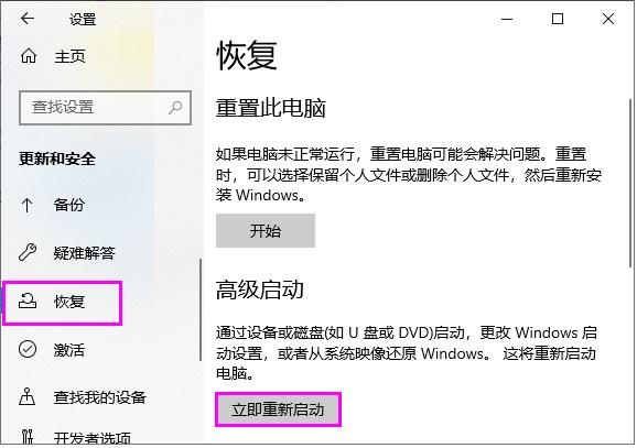 Windows10系统进入安全模式的多种方法  Windows 教程 第6张