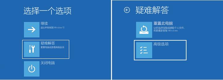 Windows10系统进入安全模式的多种方法  Windows 教程 第7张