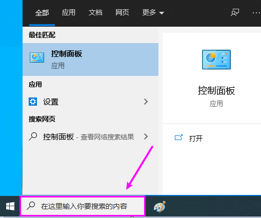 Windows10系统快速打开控制面板的多种方法  Windows 教程 系统 第3张