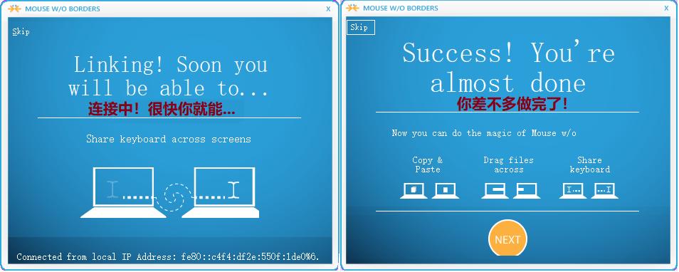 无界鼠标Mouse without Borders - 实现多台电脑共享一套键盘鼠标  Windows 教程 第6张