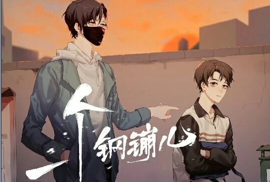 《一个钢镚儿》广播剧第1-3季合集音频
