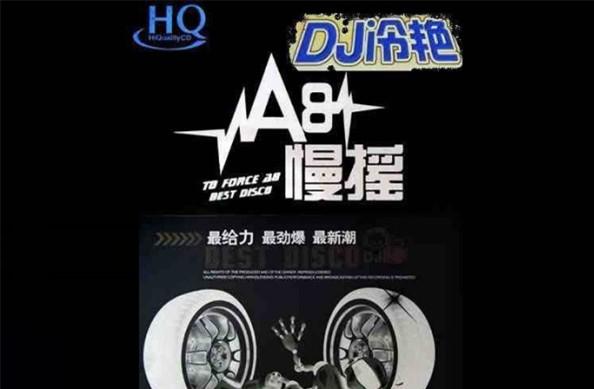 首创5D环绕音效《冷艳A8销魂慢摇》3CD合集无损