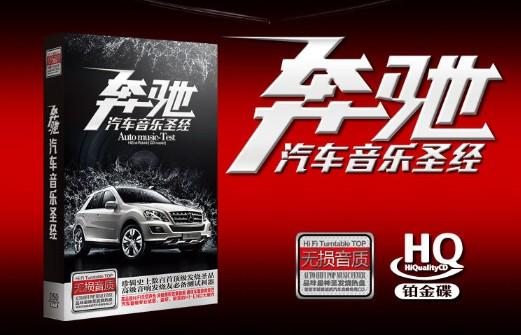 车载音乐顶级发烧碟《奔驰汽车音乐圣经》系列15CD合集
