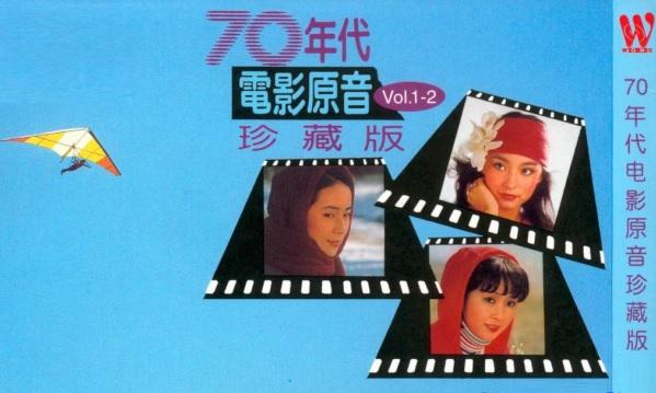 华语群星《70年代电影原音珍藏版系列》11CD合集  70年代 第1张
