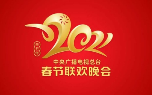 1983-2021年中央广播电视台春节联欢晚会MP4视频大合集  综艺 第1张