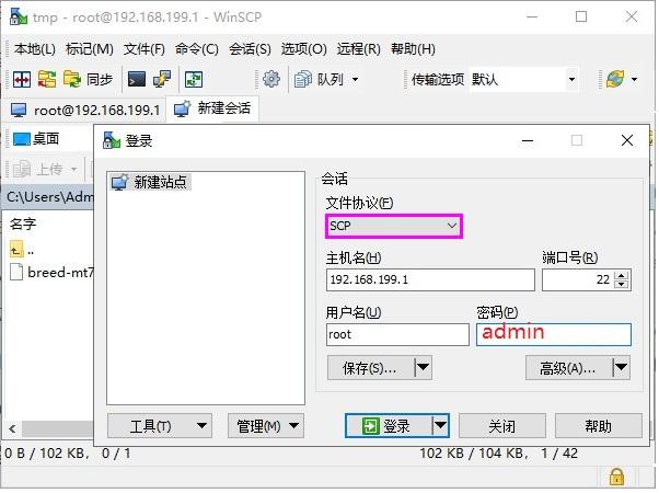 极路由B70免拆机开SSH刷老毛子Padavan固件方法  路由器 教程 第6张
