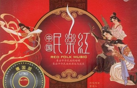 一声声叩击心灵深处灵魂《中国民乐红》3CD合集  民歌 第1张