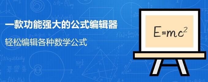 数学公式编辑器 MathType v7.4 中文版  工具 第1张