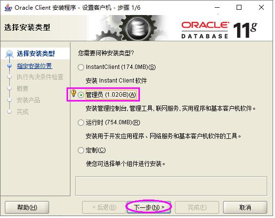 Oracle 11G Client 客户端安装步骤图文详解  工具 第3张