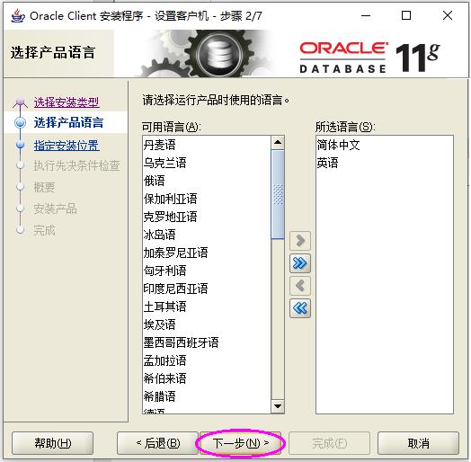Oracle 11G Client 客户端安装步骤图文详解  工具 第4张