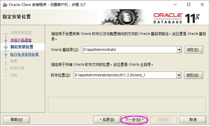 Oracle 11G Client 客户端安装步骤图文详解  工具 第5张