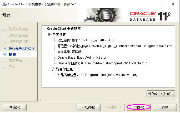 Oracle 11G Client 客户端安装步骤图文详解  工具 第6张