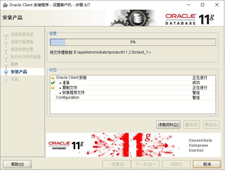 Oracle 11G Client 客户端安装步骤图文详解  工具 第7张