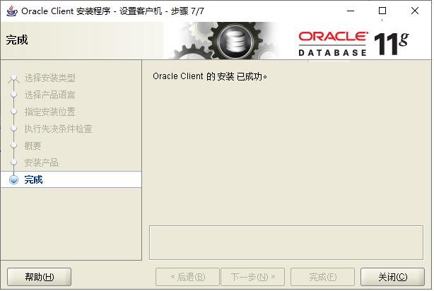 Oracle 11G Client 客户端安装步骤图文详解  工具 第8张