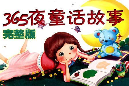 《365夜童话故事》全集450个MP3版1.21G  儿童 第1张