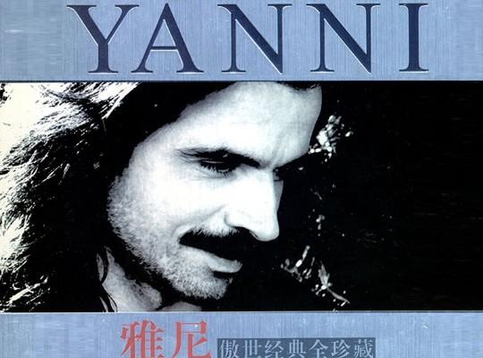雅尼/YANNI《傲世经典全珍藏》5CD精选豪华典藏版本Wav