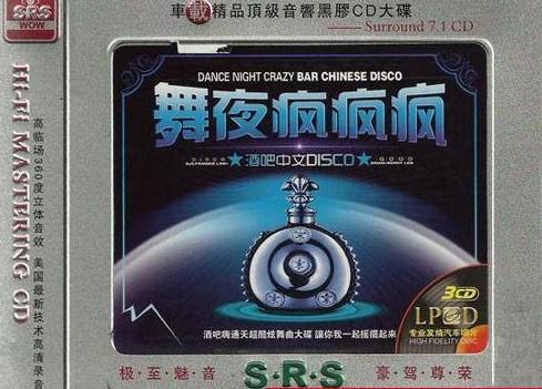 群星《舞夜疯疯疯》3CD顶级音响超酷炫舞曲  音乐 第1张