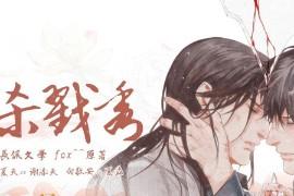 《杀戮秀》广播剧第1-3季合集MP3音频