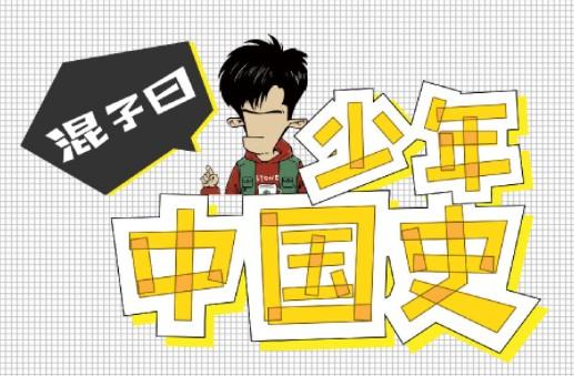 混子曰:少年中国史(上)52集音频MP3  历史 第1张