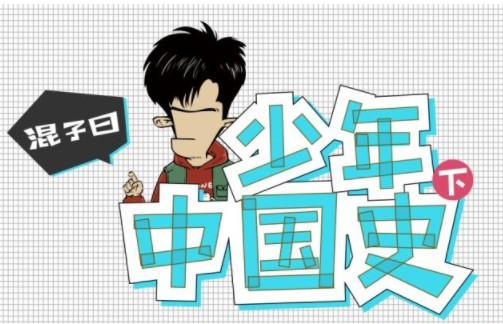 混子曰:少年中国史(下)52集音频MP3