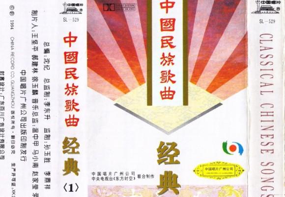 群星《东方时空·中国民族歌曲经典》全8CD合集Flac