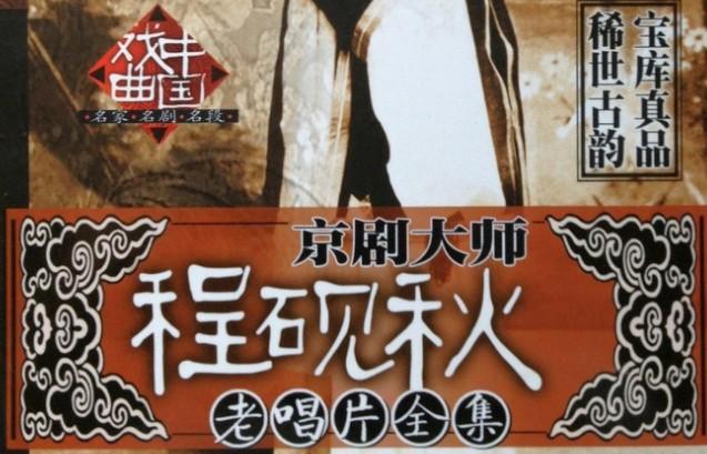 京剧大师·程砚秋《老唱片全集》6CD合集