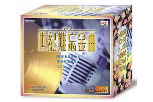 旷世珍藏极品《世纪难忘金曲》5CD中文怀旧经典  老歌 第1张