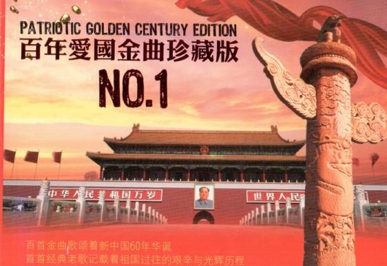 超值收藏《百年爱国金曲珍藏版》6CD合集  音乐 老歌 第1张