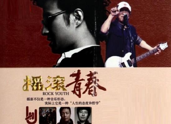 群星《摇滚青春》3CD合集Wav  摇滚 第1张