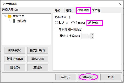 详解宝塔Linux面板FTP无法连接的解决办法  教程 第9张