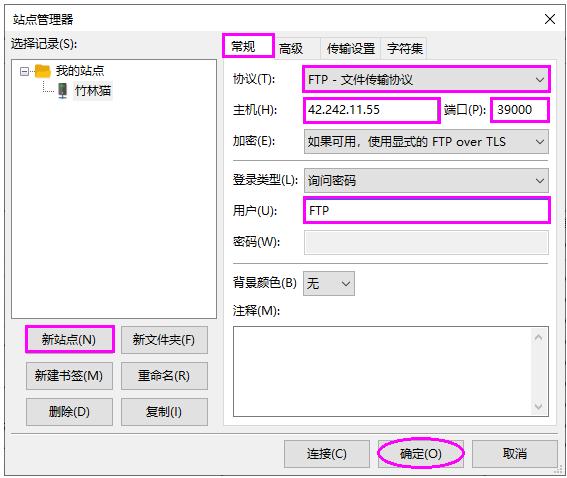 详解宝塔Linux面板FTP无法连接的解决办法  教程 第8张