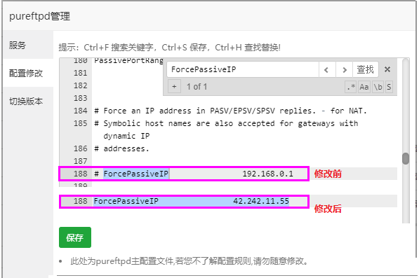 详解宝塔Linux面板FTP无法连接的解决办法  教程 第5张